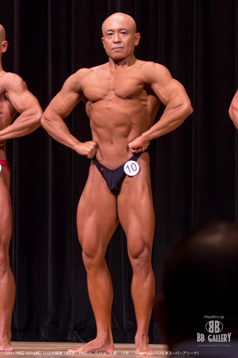 【2017埼玉 65kg級】(10)大関淳(44才/166cm/64kg/ボ歴:15年/ゴールドジムさいたまスーパーアリーナ)