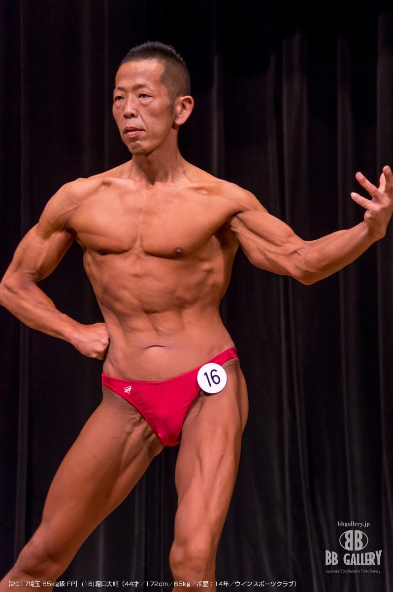 【2017埼玉 65kg級 FP】(16)堀口大輔(44才/172cm/65kg/ボ歴:14年/ウインスポーツクラブ)