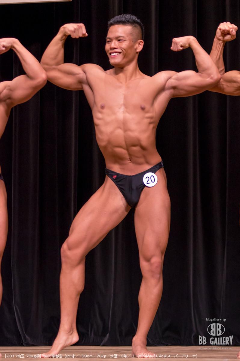 【2017埼玉 70kg級】(20)峯彰宏(23才/169cm/70kg/ボ歴:3年/ゴールドジムさいたまスーパーアリーナ)