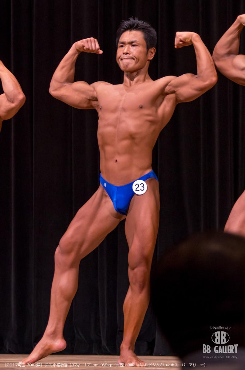 【2017埼玉 70kg級】(23)小松敏浩(37才/171cm/69kg/ボ歴:8年/ゴールドジムさいたまスーパーアリーナ)