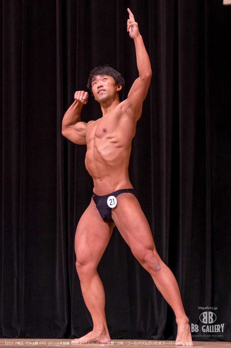 【2017埼玉 70kg級 FP】(21)八木智義(25才/169cm/-/ボ歴:5年/ゴールドジムさいたまスーパーアリーナ)