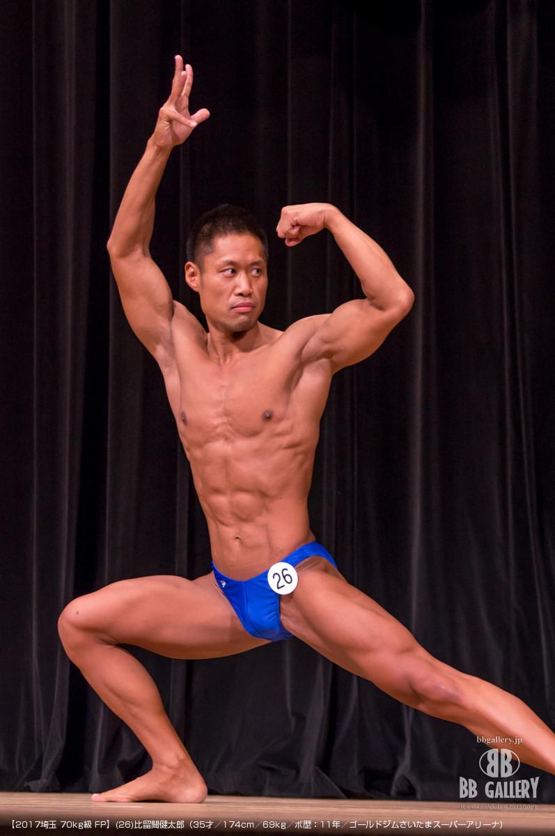 【2017埼玉 70kg級 FP】(26)比留間健太郎(35才/174cm/69kg/ボ歴:11年/ゴールドジムさいたまスーパーアリーナ)