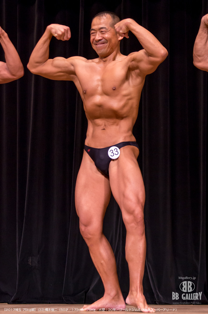 【2017埼玉 75kg級】(33)橋本俊二(50才/173cm/75kg/ボ歴:30年/ゴールドジムさいたまスーパーアリーナ)