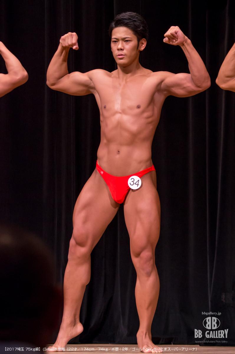 【2017埼玉 75kg級】(34)三木恵輔(22才/174cm/74kg/ボ歴:2年/ゴールドジムさいたまスーパーアリーナ)