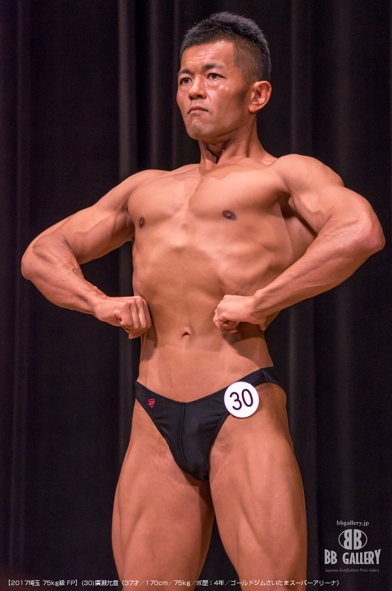 【2017埼玉 75kg級 FP】(30)廣瀬允宣(37才/170cm/75kg/ボ歴:4年/ゴールドジムさいたまスーパーアリーナ)