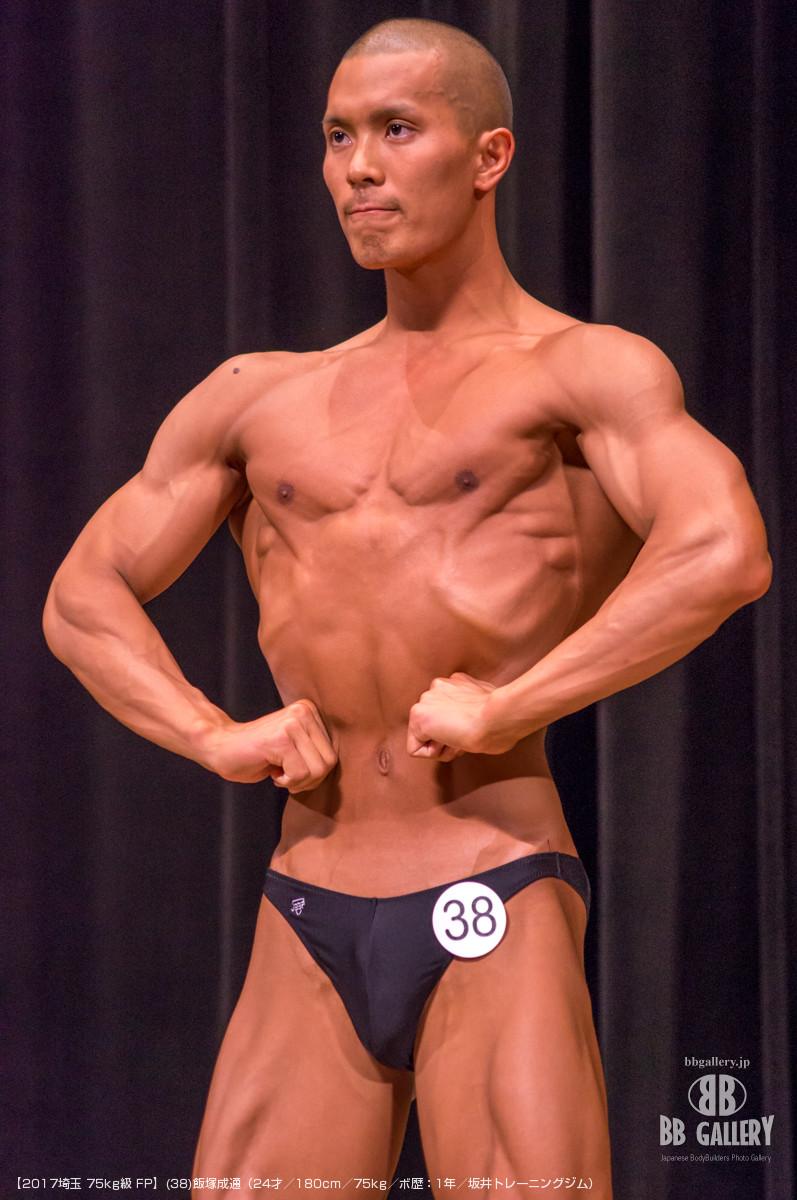 【2017埼玉 75kg級 FP】(38)飯塚成通(24才/180cm/75kg/ボ歴:1年/坂井トレーニングジム)