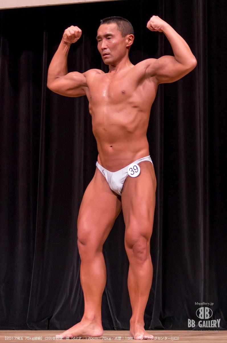【2017埼玉 75kg超級】(39)佐野謙一郎(42才/170cm/76kg/ボ歴:19年/トレーニングセンター川口)