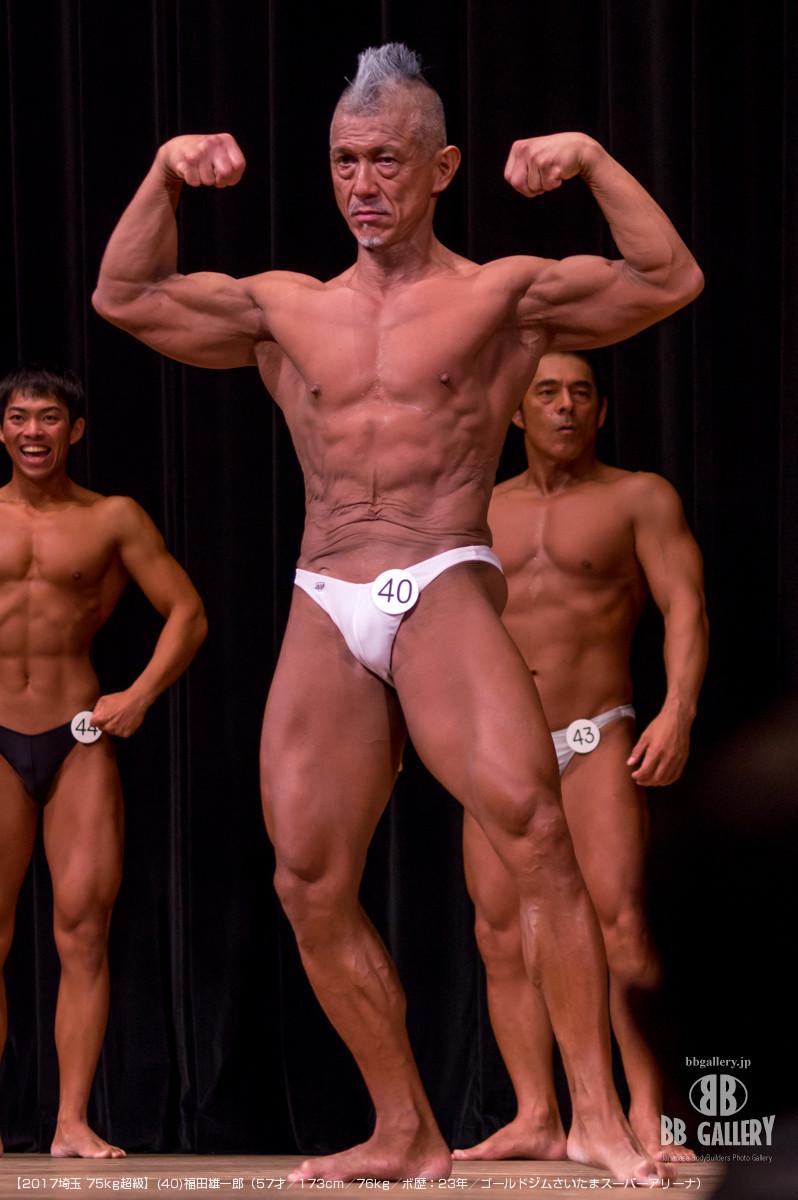 【2017埼玉 75kg超級】(40)福田雄一郎(57才/173cm/76kg/ボ歴:23年/ゴールドジムさいたまスーパーアリーナ)
