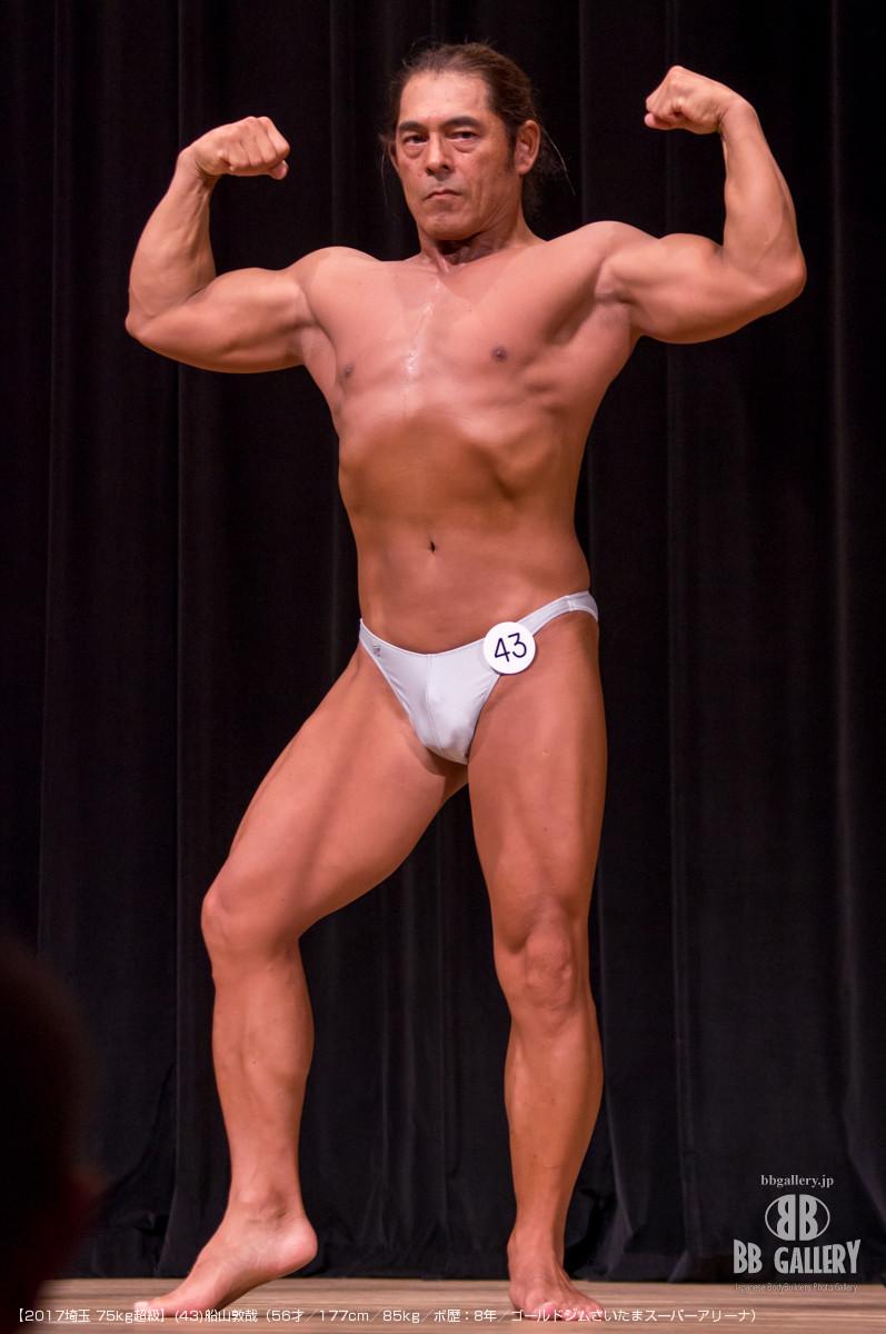 【2017埼玉 75kg超級】(43)船山敦哉(56才/177cm/85kg/ボ歴:8年/ゴールドジムさいたまスーパーアリーナ)