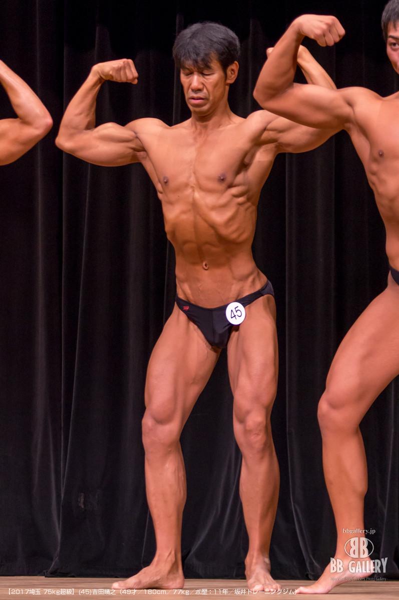 【2017埼玉 75kg超級】(45)吉田晴之(49才/180cm/77kg/ボ歴:11年/坂井トレーニングジム)