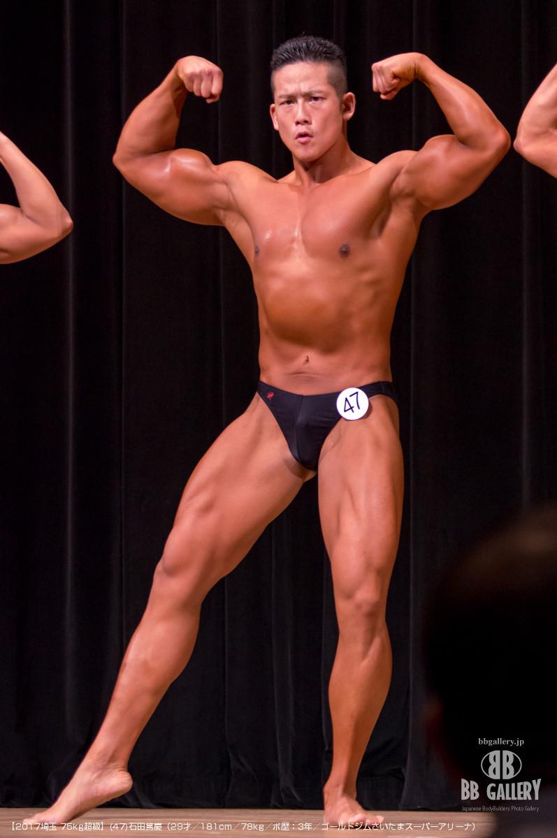 【2017埼玉 75kg超級】(47)石田篤慶(29才/181cm/78kg/ボ歴:3年/ゴールドジムさいたまスーパーアリーナ)