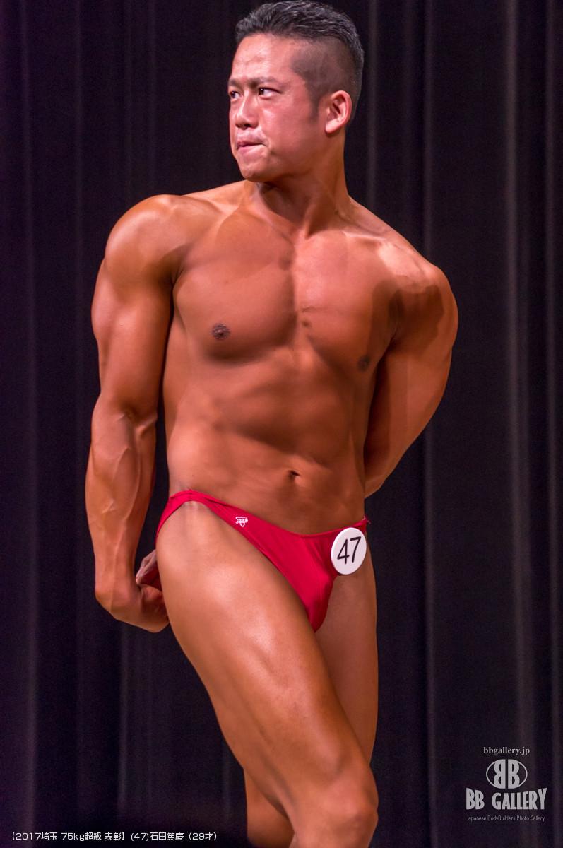 【2017埼玉 75kg超級 表彰】(47)石田篤慶(29才)