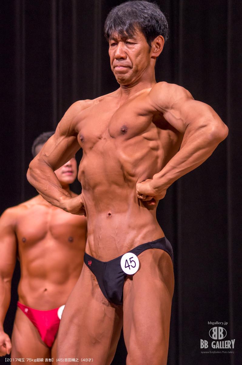 【2017埼玉 75kg超級 表彰】(45)吉田晴之(49才)