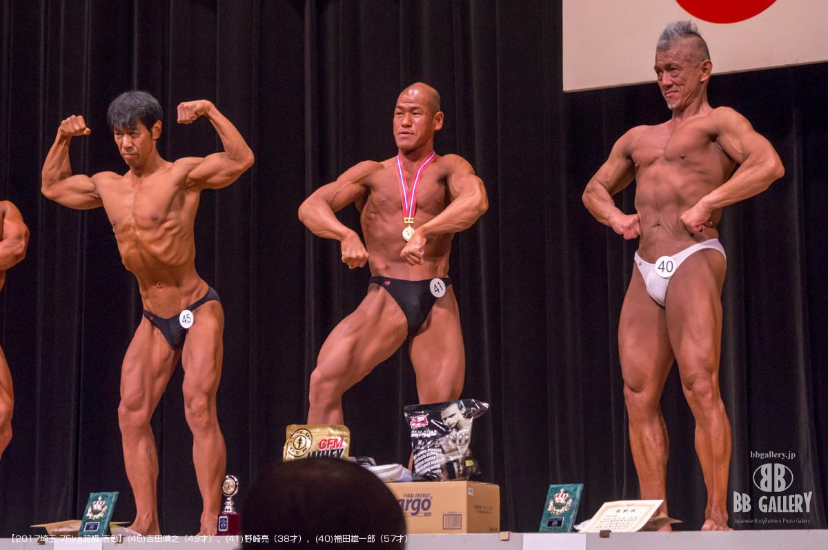 【2017埼玉 75kg超級 表彰】(45)吉田晴之(49才)、(41)野崎亮(38才)、(40)福田雄一郎(57才)