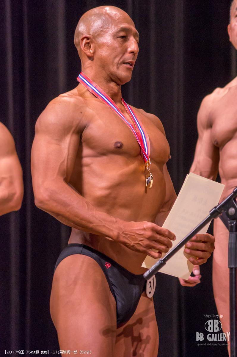 【2017埼玉 75kg級 表彰】(31)葉波潤一郎(52才)
