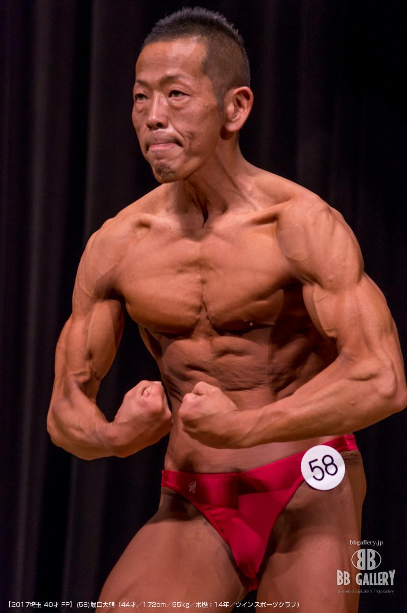 【2017埼玉 40才 FP】(58)堀口大輔(44才/172cm/65kg/ボ歴:14年/ウインスポーツクラブ)