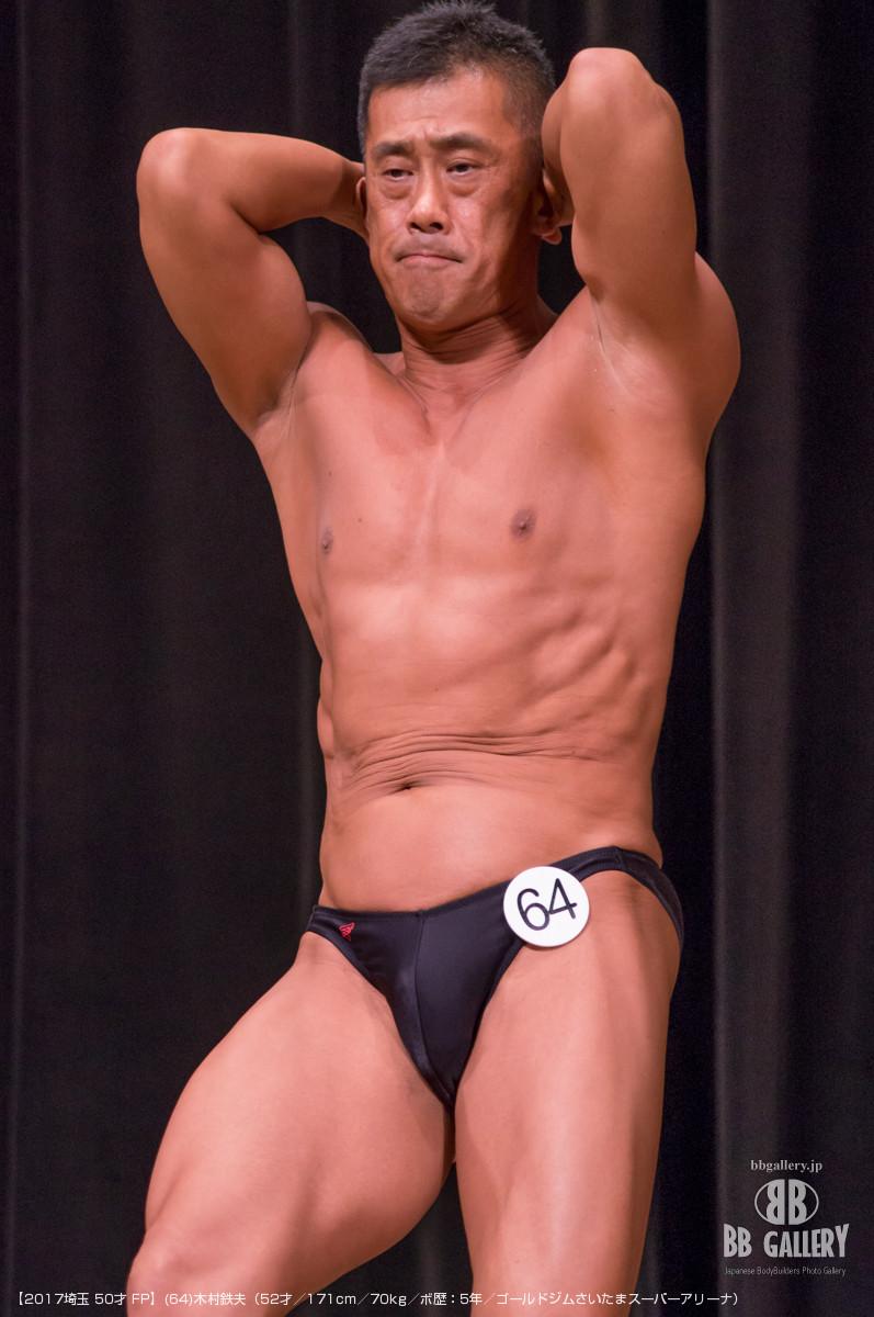 【2017埼玉 50才 FP】(64)木村鉄夫(52才/171cm/70kg/ボ歴:5年/ゴールドジムさいたまスーパーアリーナ)