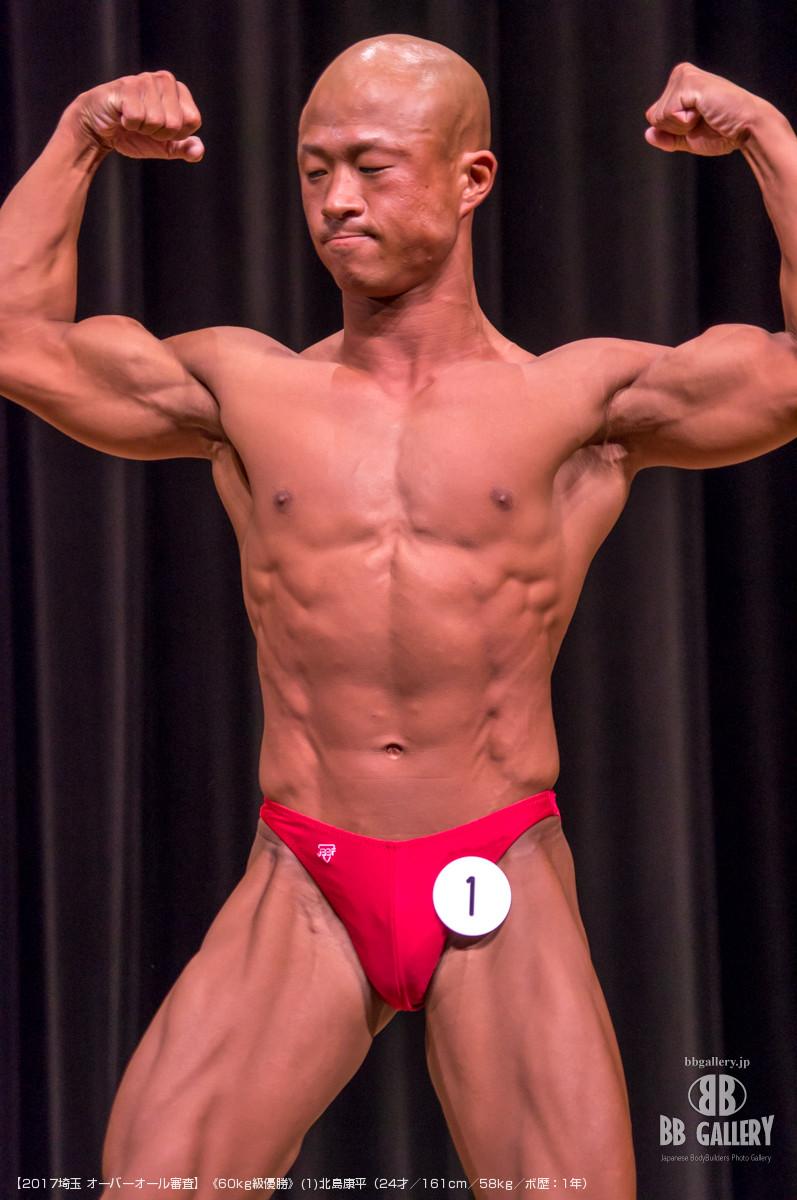 【2017埼玉 オーバーオール審査】《60kg級優勝》(1)北島康平(24才/161cm/58kg/ボ歴:1年)