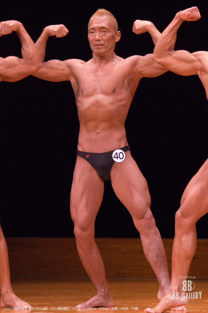 【2016関東クラス別 65kg級】(40)黒岩雅之(51才/168cm/63kg/ボ歴:26年/千葉)