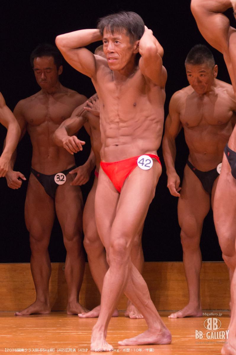 【2016関東クラス別 65kg級】(42)広岡満(43才/168cm/65kg/ボ歴:10年/千葉)