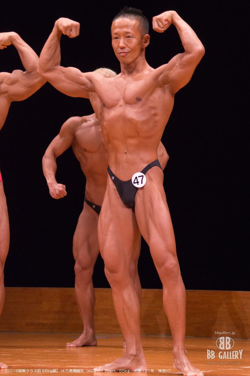 【2016関東クラス別 65kg級】(47)高橋龍矢(40才/170cm/65kg/ボ歴:21年/神奈川)