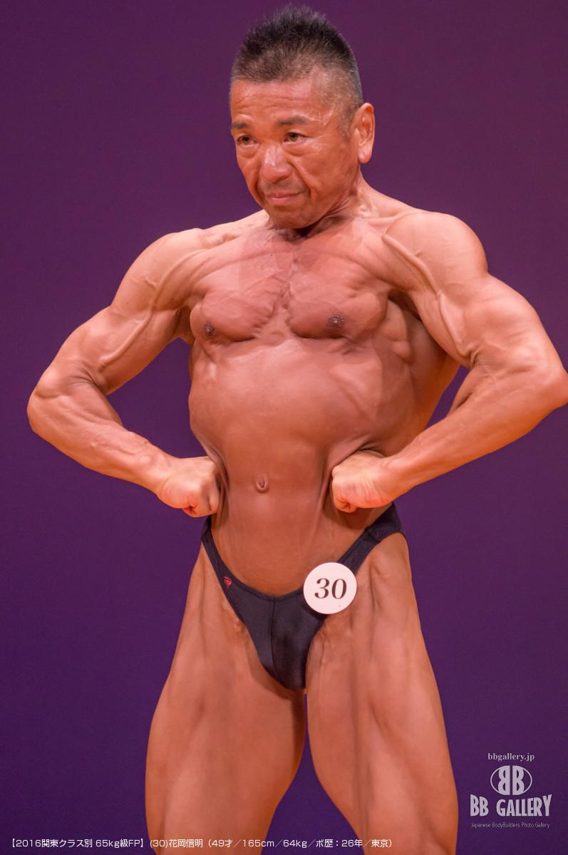 【2016関東クラス別 65kg級FP】(30)花岡信明(49才/165cm/64kg/ボ歴:26年/東京)