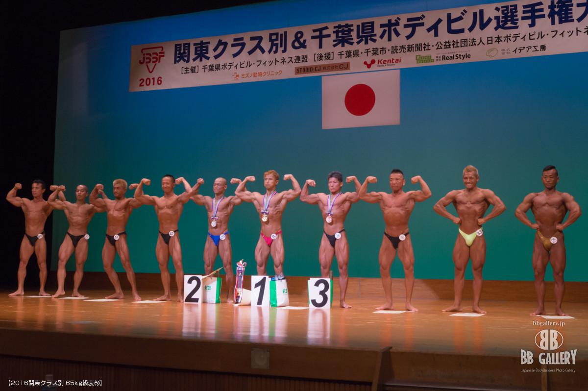 【2016関東クラス別 65kg級表彰】