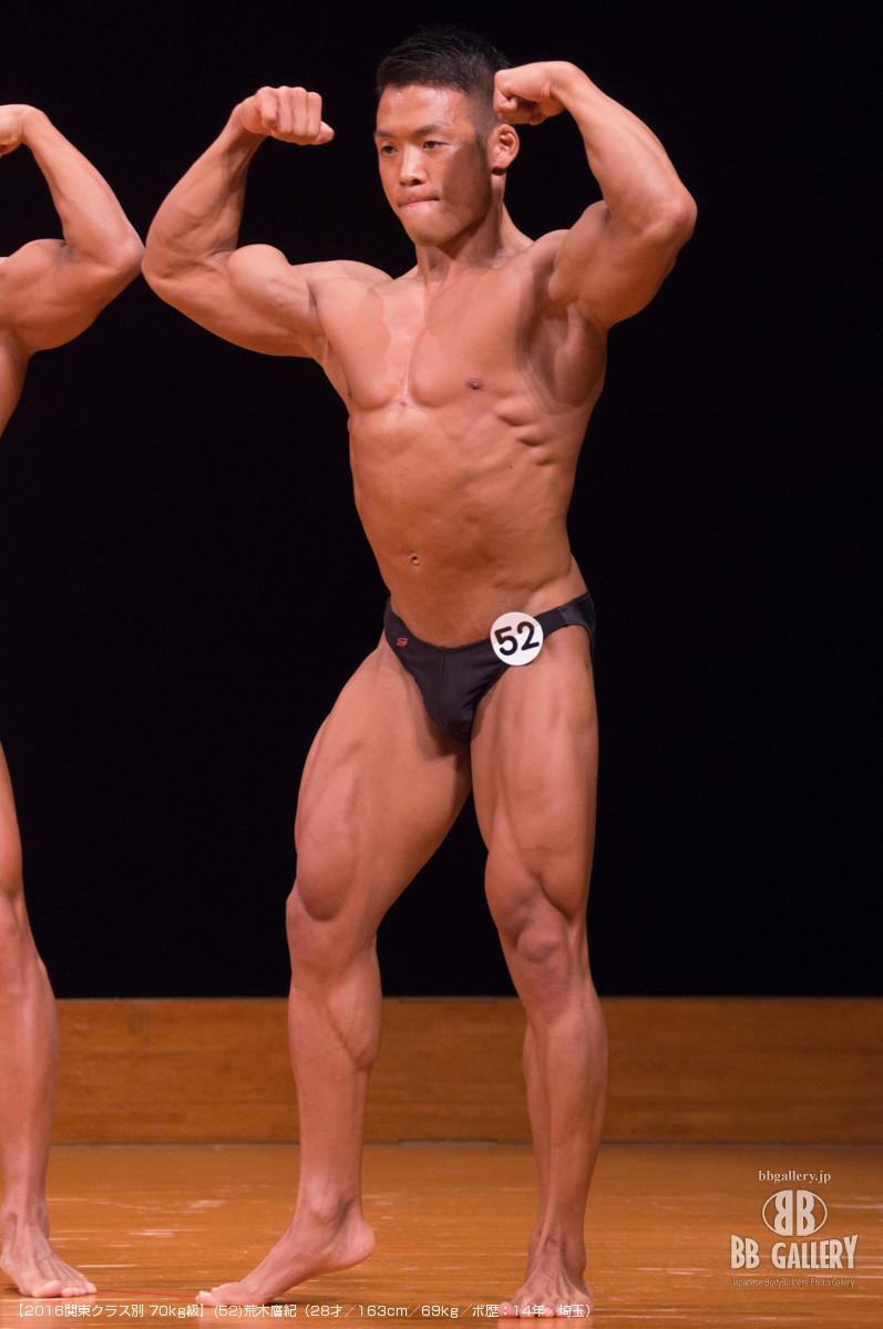 【2016関東クラス別 70kg級】(52)荒木鷹紀(28才/163cm/69kg/ボ歴:14年/埼玉)