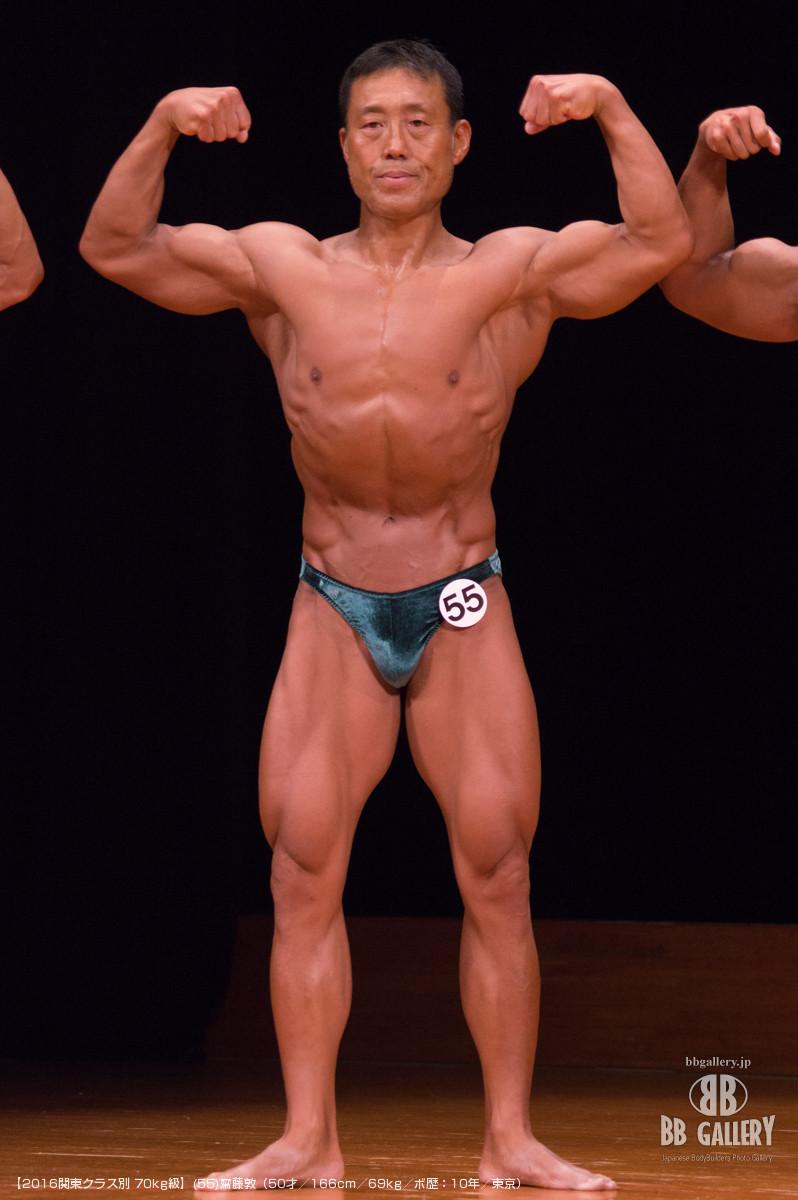 【2016関東クラス別 70kg級】(55)齋藤敦(50才/166cm/69kg/ボ歴:10年/東京)