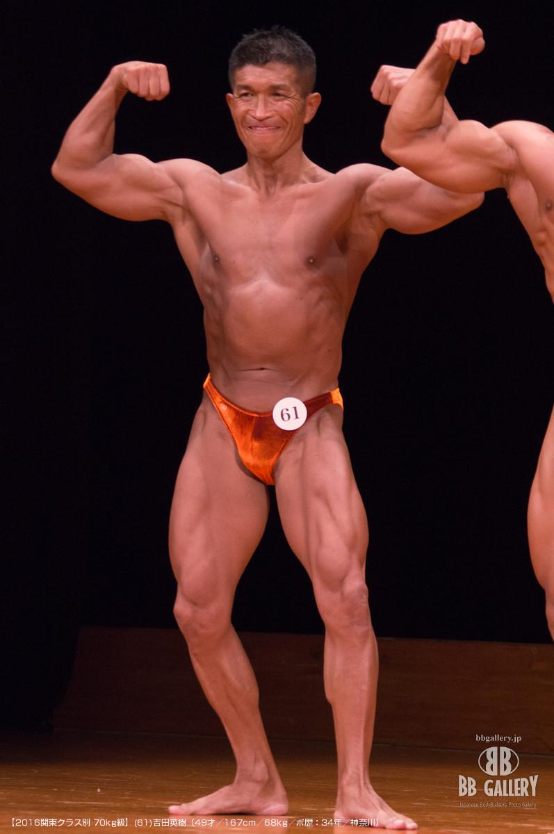 【2016関東クラス別 70kg級】(61)吉田英樹(49才/167cm/68kg/ボ歴:34年/神奈川)
