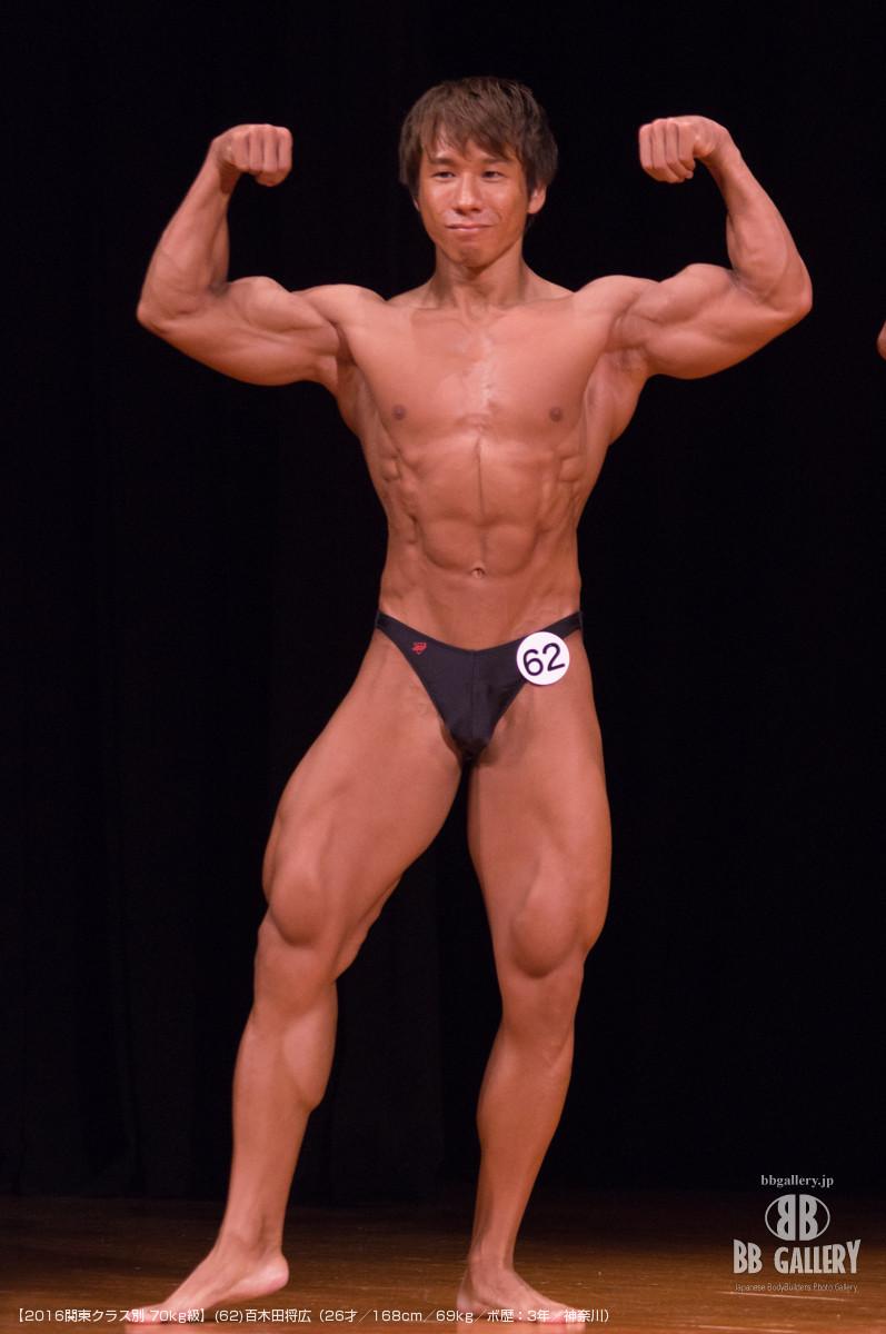 【2016関東クラス別 70kg級】(62)百木田将広(26才/168cm/69kg/ボ歴:3年/神奈川)