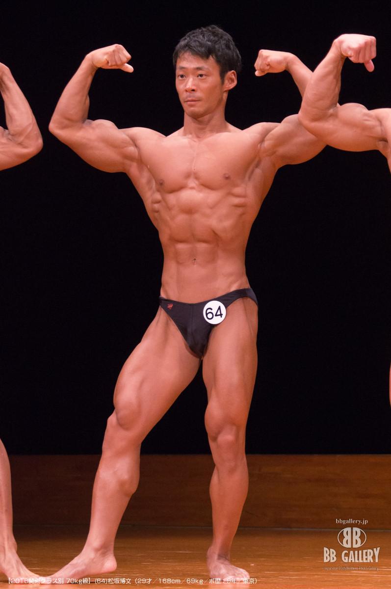 【2016関東クラス別 70kg級】(64)松坂博文(29才/168cm/69kg/ボ歴:9年/東京)