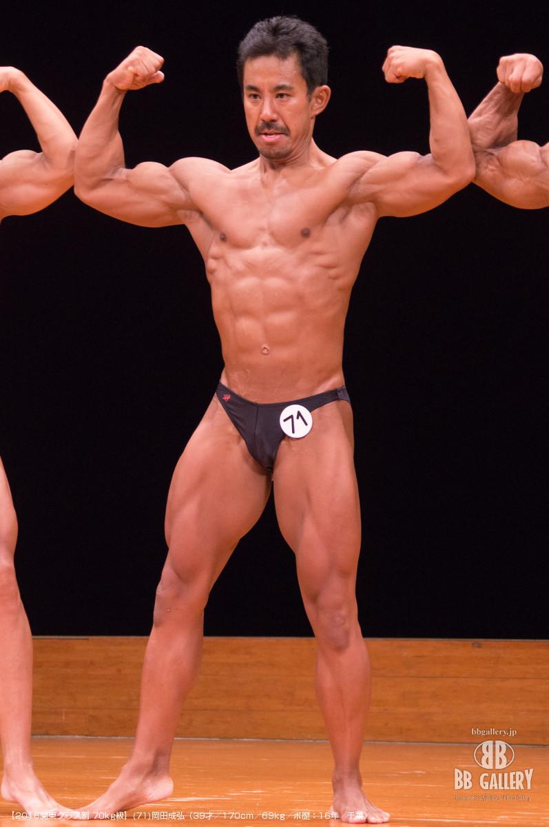 【2016関東クラス別 70kg級】(71)岡田成弘(39才/170cm/69kg/ボ歴:16年/千葉)