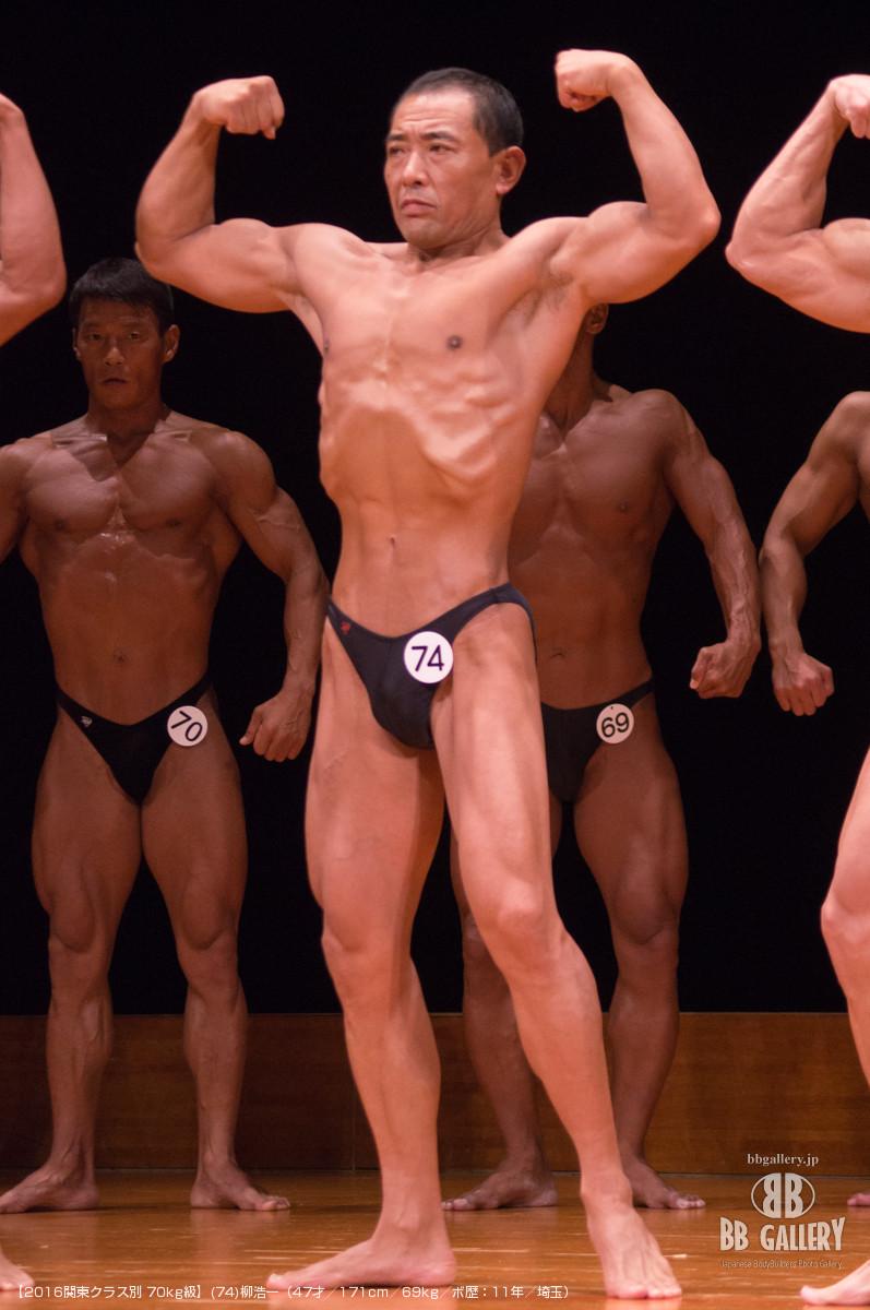 【2016関東クラス別 70kg級】(74)柳浩一(47才/171cm/69kg/ボ歴:11年/埼玉)