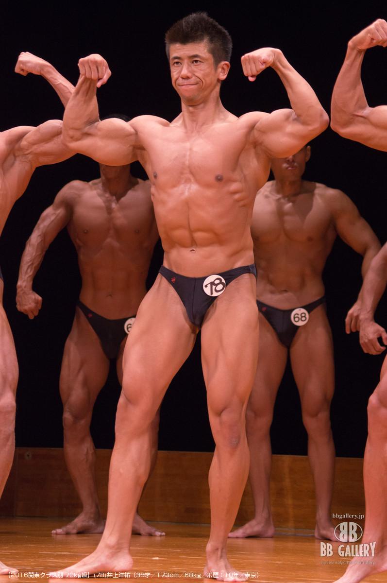 【2016関東クラス別 70kg級】(78)井上洋祐(39才/173cm/68kg/ボ歴:10年/東京)