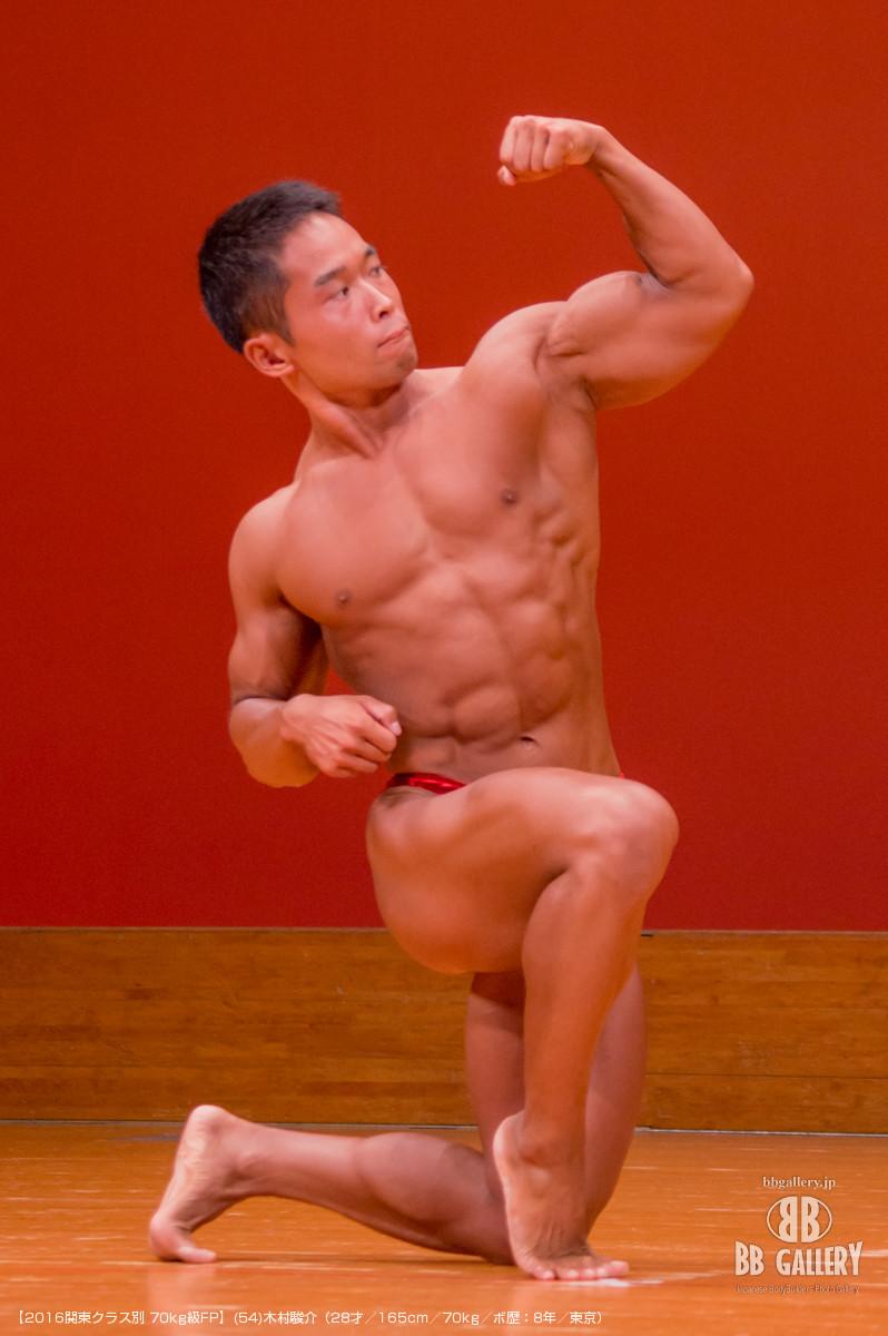 【2016関東クラス別 70kg級FP】(54)木村駿介(28才/165cm/70kg/ボ歴:8年/東京)