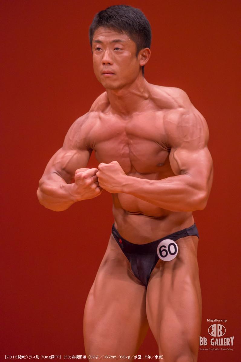 【2016関東クラス別 70kg級FP】(60)岩橋那雄(32才/167cm/68kg/ボ歴:5年/東京)