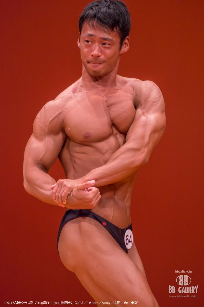 【2016関東クラス別 70kg級FP】(64)松坂博文(29才/168cm/69kg/ボ歴:9年/東京)