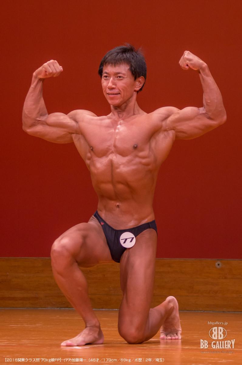 【2016関東クラス別 70kg級FP】(77)加藤陽一(46才/173cm/69kg/ボ歴:2年/埼玉)