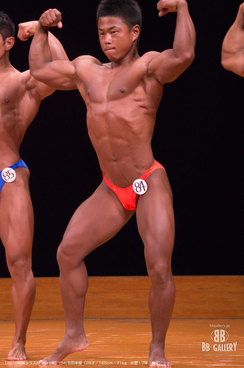 【2016関東クラス別 75kg級】(84)吉田幸隆(28才/165cm/71kg/ボ歴:7年/東京)
