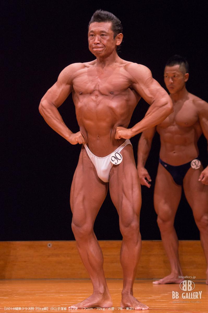 【2016関東クラス別 75kg級】(90)手塚修(47才/170cm/72kg/ボ歴:7年/東京)