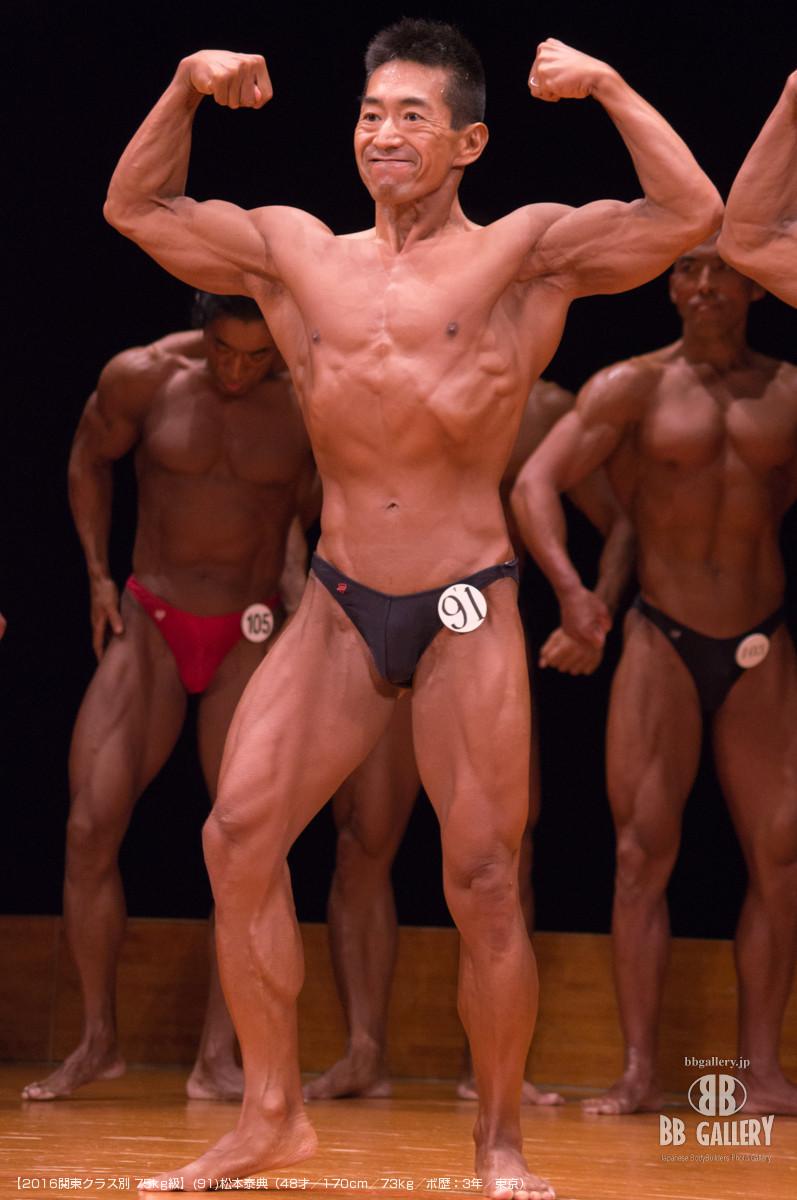 【2016関東クラス別 75kg級】(91)松本泰典(48才/170cm/73kg/ボ歴:3年/東京)