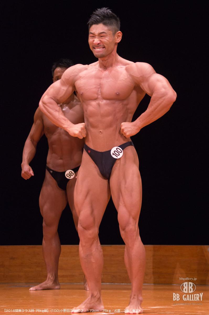 【2016関東クラス別 75kg級】(100)小野田巧(30才/173cm/75kg/ボ歴:3年/東京)