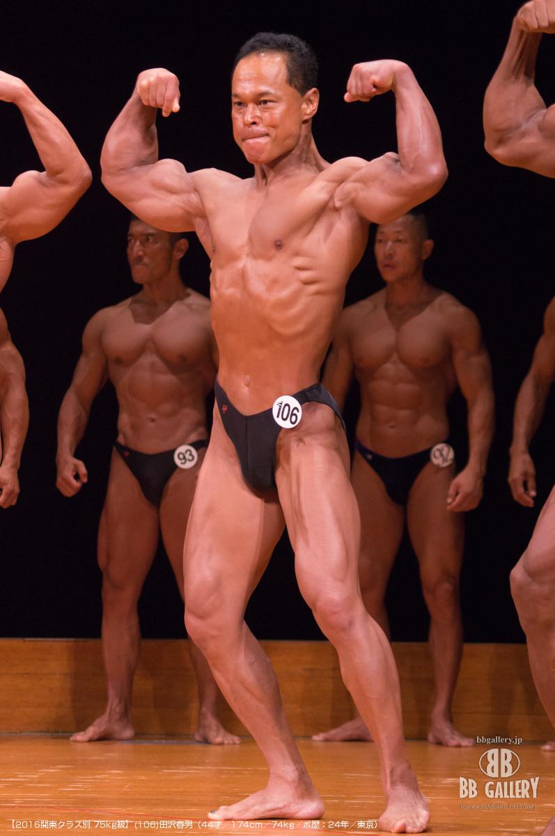 【2016関東クラス別 75kg級】(106)田沢春男(44才/174cm/74kg/ボ歴:24年/東京)