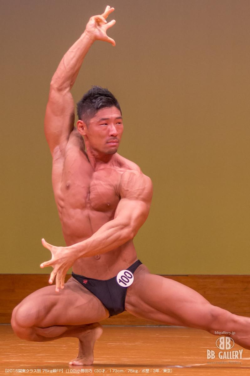 【2016関東クラス別 75kg級FP】(100)小野田巧(30才/173cm/75kg/ボ歴:3年/東京)