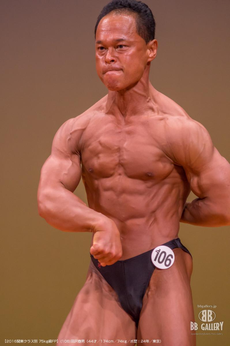 【2016関東クラス別 75kg級FP】(106)田沢春男(44才/174cm/74kg/ボ歴:24年/東京)