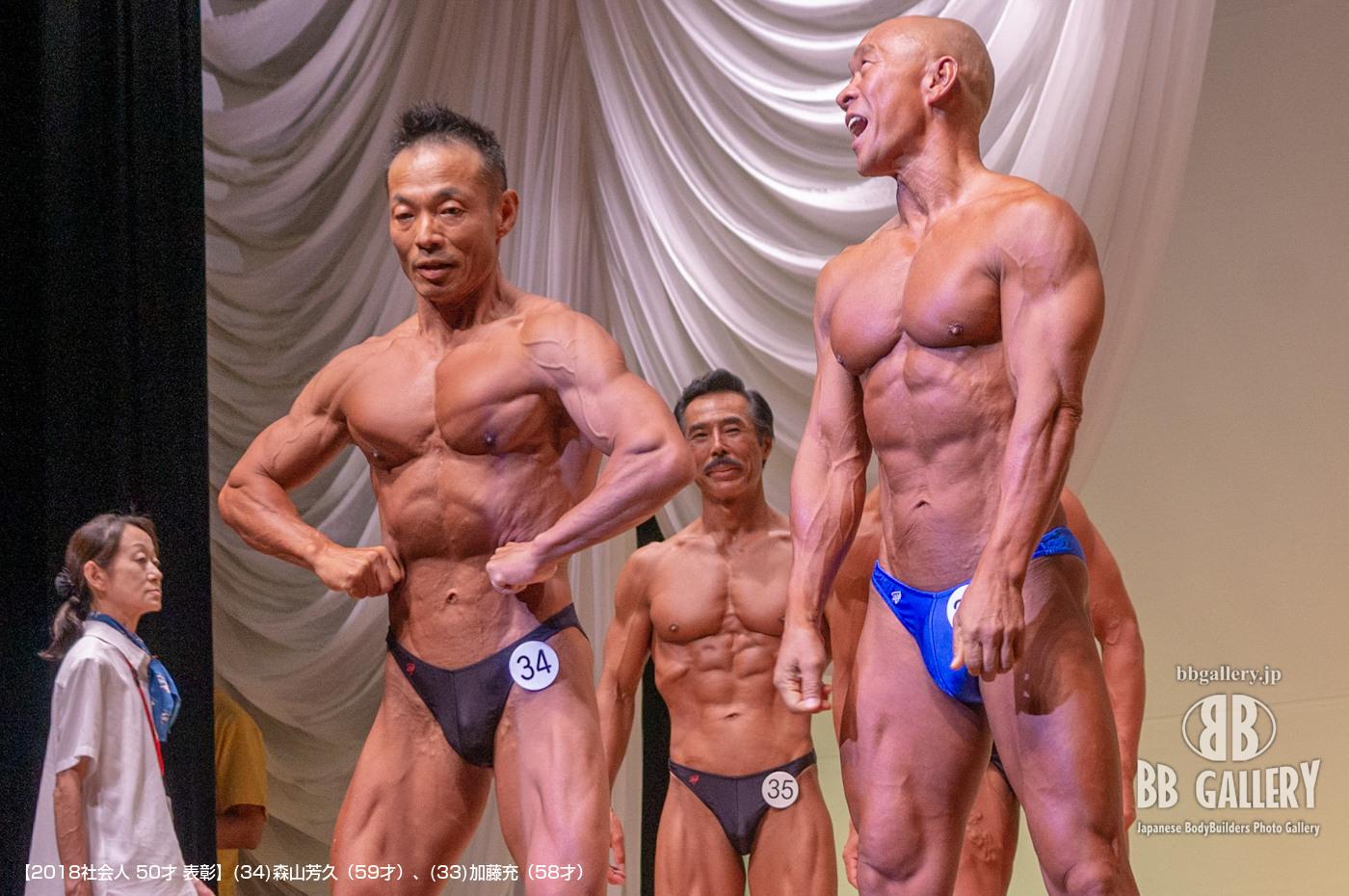 【2018社会人 50才 表彰】(34)森山芳久(59才)、(33)加藤充(58才)