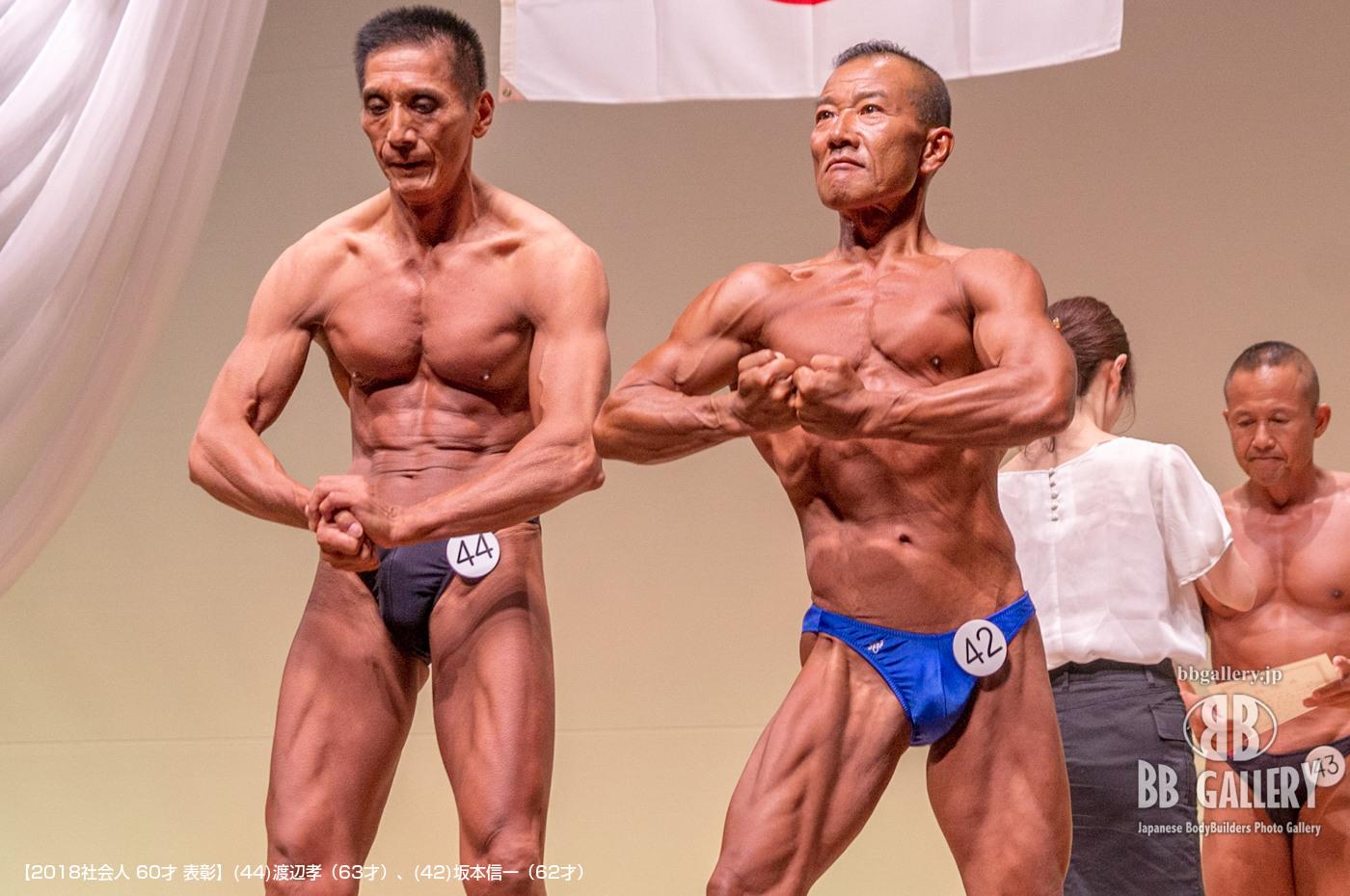【2018社会人 60才 表彰】(44)渡辺孝(63才)、(42)坂本信一(62才)