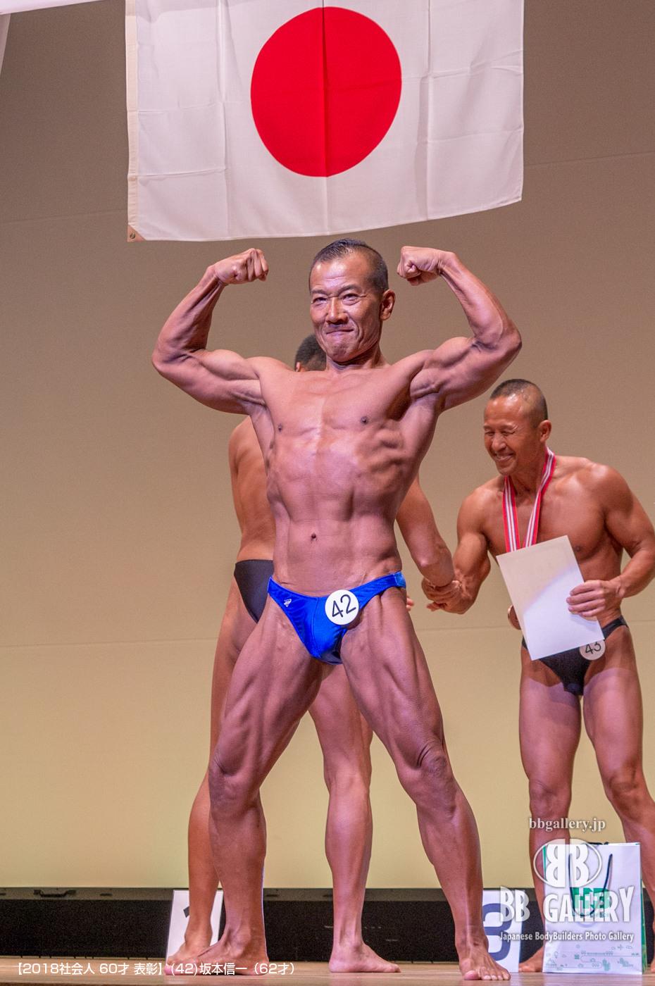 【2018社会人 60才 表彰】(42)坂本信一(62才)