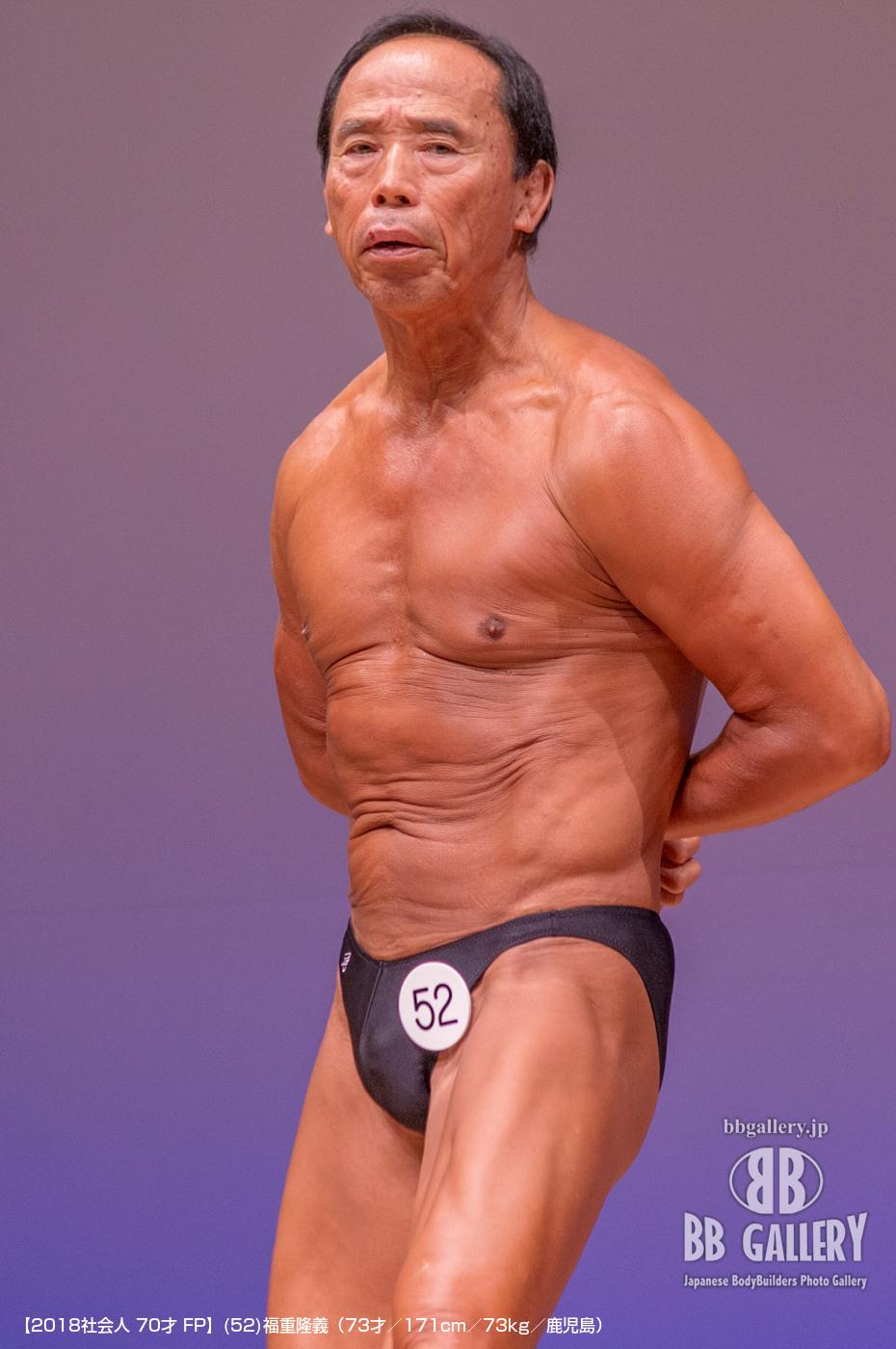 【2018社会人 70才 FP】(52)福重隆義(73才/171cm/73kg/鹿児島)